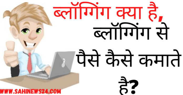 Blogging se paise kaise kamaye In Hindi