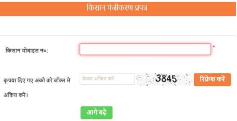 Up Gehu Kharid Online Registration 2021 In Hindi