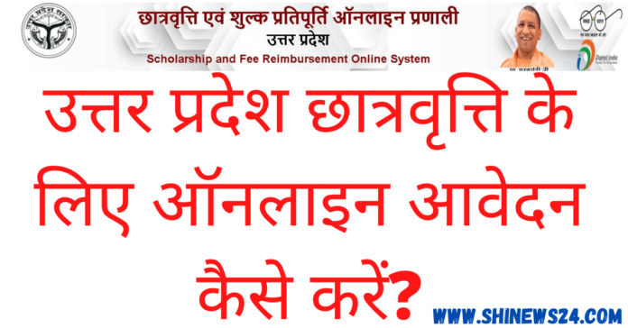 UP Scholarship Online Form 2020-2021 In Hindi