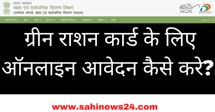 Green Ration Card Online Form 2020-2021 In Hindi