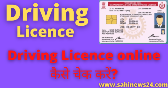 Driving Licence Online Status Kaise Check Kare