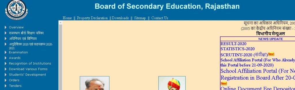 Rajasthan Board 12th And 10th Result