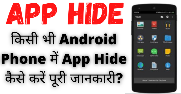 Android Phone Mai App Hide Kaise Kare