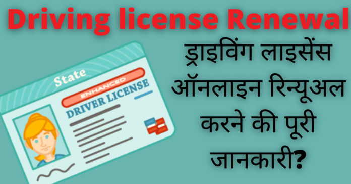 Driving license Renewal kaise kare
