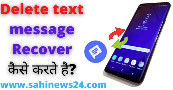 Delete text message Recover kaise kare In Hindi