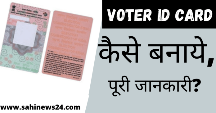 Voter ID Card Kaise Banaye